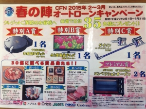 CFNオートローンキャンペーン☆春の陣☆